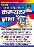 #5: Kiran's Text Book Approach to Computer Knowledge - 1967 (Hindi)