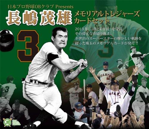 Nippon Professional Baseball Club pr?sente OB Shigeo Nagashima Memorial carte Tr?sors ensemble BOX (Japon import / Le paquet et le manuel sont ?crites en japonais)