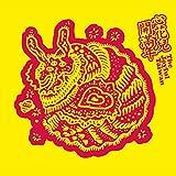 Ta Bu-Bu Kao (Best Wishes)