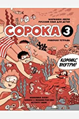 Soroka 3: Russian for Kids. Activity Book Paperback