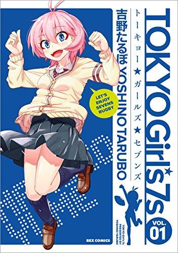 TOKYO Girl's 7s: 1 (REXコミックス)