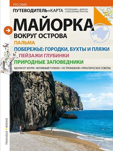 Mallorca: Vuelta a la isla (Guia & Mapa) por Marga Font i Rodon