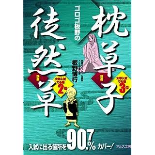 Gorogo itano no makuranosōshi tsurezuregusa kōgi