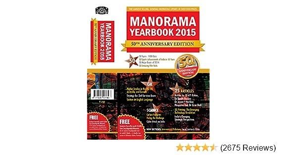 Buy manorama yearbook 2015 book cd book online at low prices in buy manorama yearbook 2015 book cd book online at low prices in india manorama yearbook 2015 book cd reviews ratings amazon fandeluxe Gallery