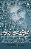 அல் காயிதா பயங்கரத்தின் முகவரி / Al-Qaeda : Bayangarathin Mugavari (Tamil Edition)