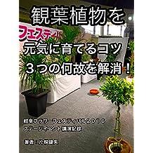kanyousyokubutuwogenkinisodaterukotu 3tsunonazewokaisyou (Japanese Edition)
