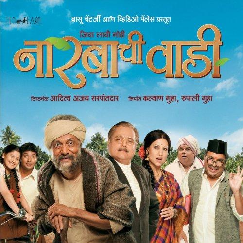 Gazal khari kay song from narbachi wadi karamnook. Com | marathi.