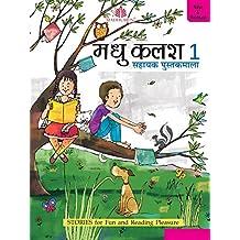 Madhu Kalash (Revised) - 1