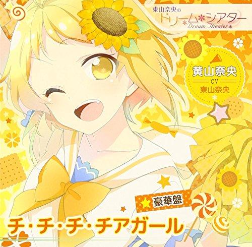 Nao Kiyama (Cv: Nao Toyama) - Toyama Nao No Dream Theater Theme Song CD 2 Chi Chi Chi Cheer Girl (Deluxe Edition) [Japan CD] MESC-186