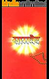 Samveda (Hindi Edition)