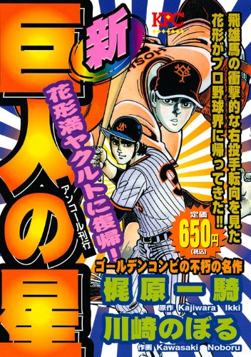 The return to full star star Yakult new giant! Encore publication (Platinum...