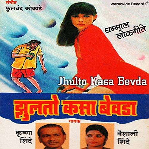 Majhya Baghun Vaye Soda