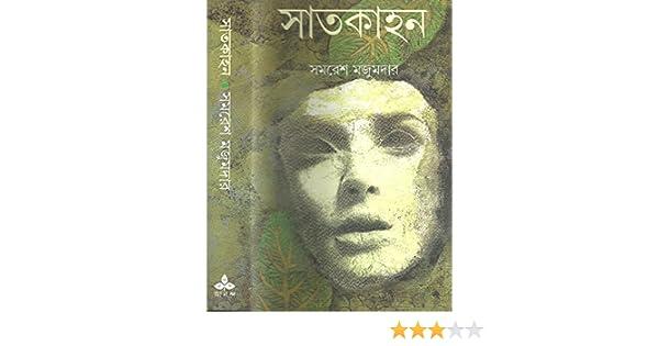 Satkahon bangla book