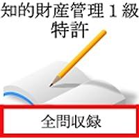 知的財産管理1級 特許専門業務