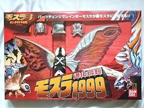 Mothra King Ghidorah 3 attack evolution steel armor (progressive cross) Mothra 1999 (japan import)