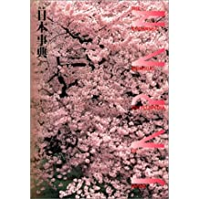 Kodansha Bilingual Encyclopedia of Japan: A Unique Fully Bilingual Guide to the People and Culture of Japan