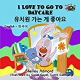 #2: I Love to Go to Daycare (korean childrens books, bilingual korean books for kids,korean for children, korean baby book, korean kids book) (English Korean Bilingual Collection)