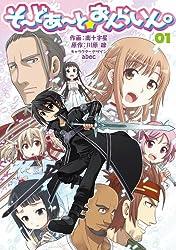 ? Sword Art Online. 1 (Dengeki Comics EX 176-1) (2012) ISBN: 4048869051 [Japanese Import]