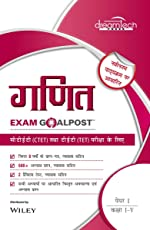 Maths Exam GoalPost, Paper I, Class I - V: For CTET and TET Exams