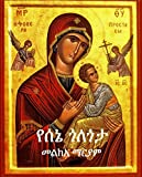 Ethiopian Orthodox Church St Mary Prayer at Golgotha (English Edition)