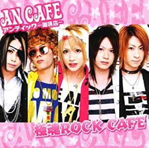 Goku Tama Rock Cafe (Ltd. Edt. Inkl. Dvd) [CD+DVD]