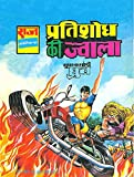 Pratishodh Ki Jwala : Super comando dhruv (Hindi Edition)