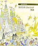 Petita història de la Sagrada Família (Japonès) (Petites Històries)
