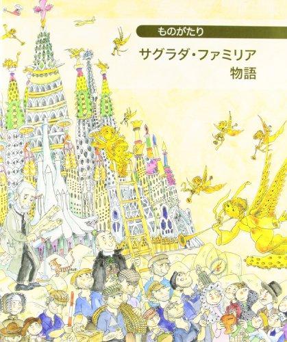 Petita història de la Sagrada Família (Japonès) (Petites Històries) por Jordi Faulí i Oller