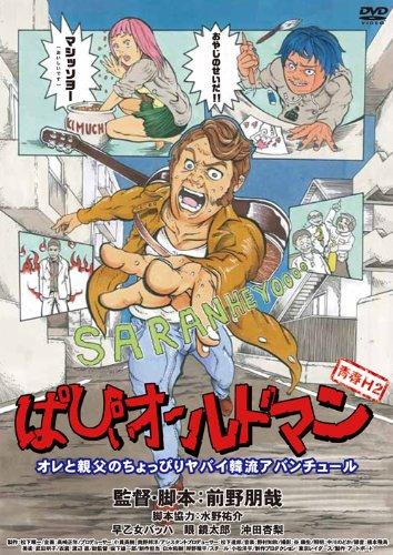 Seishun H2 Pappy Old Man [DVD-AUDIO] - H2 Media