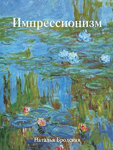 Импрессионизм (Russian Edition) - öl-malerei Moderne
