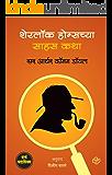 Sherlock Holmes chya Sahas Katha (Marathi Edition)