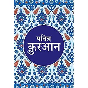 हिंदी में पवित्र क़ुरान Quran Translation in Hindi: Islamic Children's Books on the Quran, the Hadith, and the Prophet Muhammad (Hindi Edition) Best Online Shopping Store