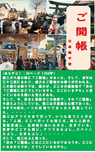 Disclosing the Shinto Principal Image of  the Shrine (Japanese Edition) por kaYohei Hidaka