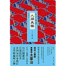人间失格 (Chinese Edition)