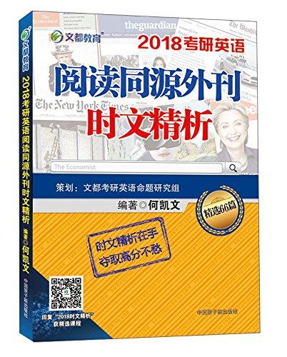 文都教育 2018考研英语阅读同源外刊时文精析