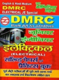 DMRC/LMRC JE Electrical Exam Special (Hindi)