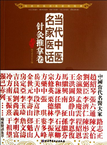 Acupuncture - Contemporary Chinese medicine famous doctors records (Chinese Edition)