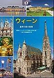 Wien: Spaziergänge durch die Kaiserstadt Wien