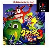 Crash Bandicoot 3 [PlayStation The Best] PSX [Import Japan]