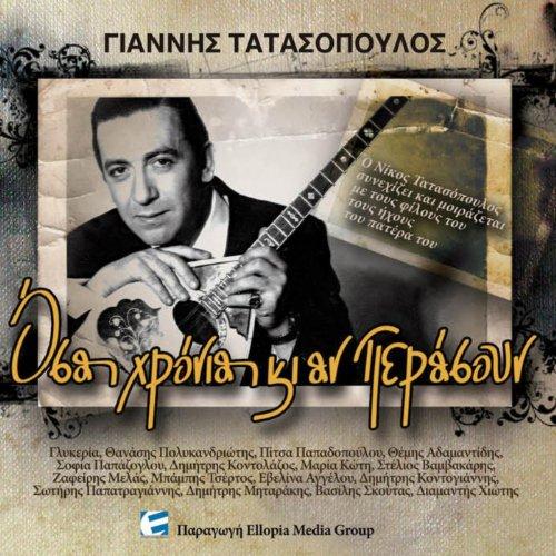 O Katadikos (feat. Zafeiris Melas)