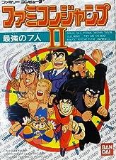 Famicom Jump II