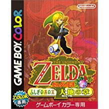 The Legend of Zelda Fushigi no Kinomi Daiti