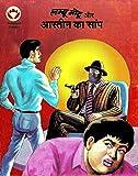 Lambu Motu aur Aasteen Ka Saap (Hindi) (Diamond Comics Lambu Motu Book 3)