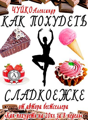 Как похудеть если я сладкоежка? Решение проблемы. | диета изнутри.