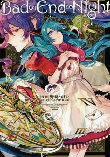 Hatsune Miku: Bad End Night Vol. 3 por x, Hitoshizuku-P Yama