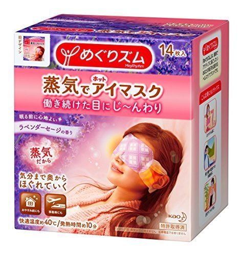 Megurizmu Steam Hot Eye Mask Visiting -Lavender- 14pieces [Badartikel]