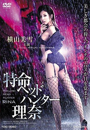 Bild von Tokumei Head Hunter Rina [DVD-AUDIO]