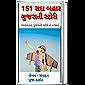 151 સદા બહાર ગુજરાતી સ્ટોરી : પ્રેરણાદાયક ગુજરાતી સ્ટોરી (Gujarati Edition)