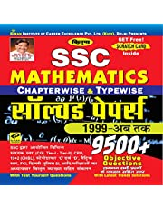 Kiran SSC Mathematics Chapterwise & Typewise Solved Papers 1999 Till Date 9500+ Objective Questions Hindi (2693) (Hindi)