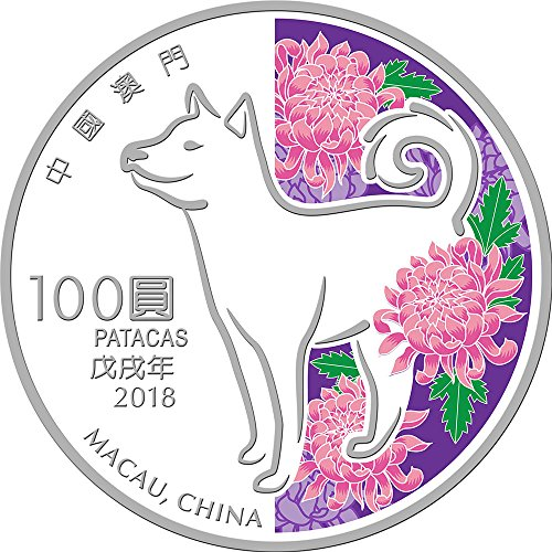 DOG Lunar Year 5 Oz Silver Coin 100 Patacas Macao Macau 2018 (Silber Münzen 5 Oz)